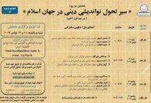 Photo of Islamic intellectual movement seminar 11.11.17 – 12.11.17