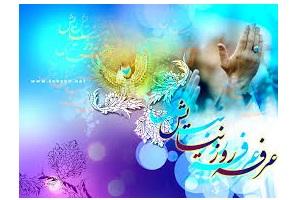 Photo of Du'a Arafah 31.08.17