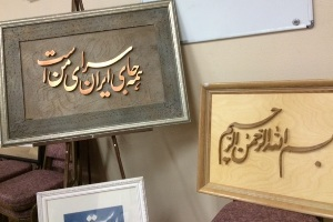 Photo of Calligraphy and Mosaic exhibition 09.04.16 – 17.04.16
