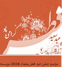 Photo of اطلاعیه مراسم جشن روز عید فطر سال 2018