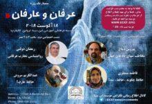 Photo of سخنرانی دکتر عبدالکریم سروش در سمینار یک روزه عرفان و عارفان/ حافظِ عارف؟