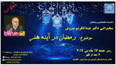 Photo of سخنرانی دکتر عبدالکریم سروش/ ویژه رمضان