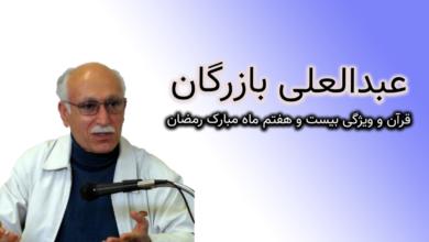 Photo of برنامه ویژه روز چهارشنبه ۲۰ ماه می، مطابق با بیست و هفتم رمضان با سخنان استاد عبدالعلی بازرگان
