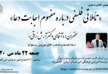 Photo of سخنرانی آقای دکتر آرش نراقی – تأملاتی فلسفی در باره مفهوم اجابت دعا