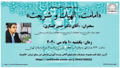 Photo of سخنرانی آقای دكتر حسن انصاری – امامت، الهیات، و شریعت  (05/10/2020)