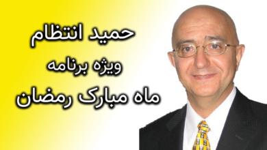 Photo of سخنرانی آقای حمید انتظام – ویژه برنامهٔ ماه مبارک رمضان ۱۴۴۱ (05/3/2020)