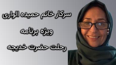 Photo of سخنرانی سرکار خانم حمیده الواری – ویژه برنامهٔ رحلت حضرت خدیجه (05/4/2020)
